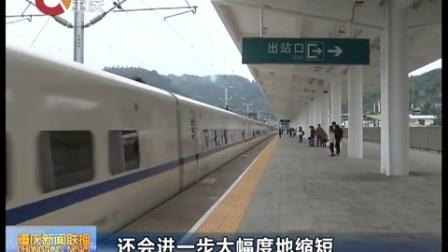 重庆新闻联播201702142030年 全面形成米字型高铁铁路网 高清