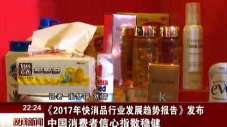 晚间新闻报道20170217《2017年快消品行业发展趋势报告》发布 中国消费者信心指数稳健 高清