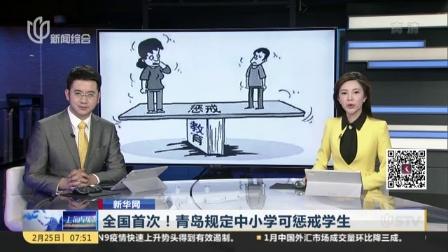 新华网:全国首次!青岛规定中小学可惩戒学生 上海早晨 170225
