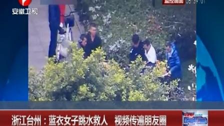 浙江台州:蓝衣女子跳水救人 视频传遍朋友圈 超级新闻场 170301