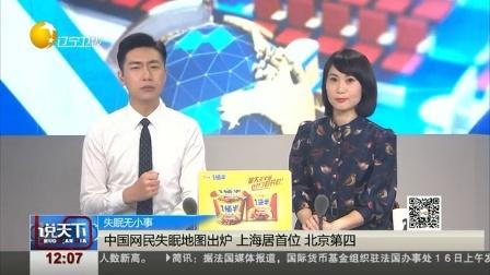 失眠无小事 中国网民失眠地图出炉 上海居首位 北京第四 说天下 20170317 高清版