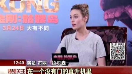 """《金刚:骷髅岛》中国首映 """"抖森""""景甜大秀表情包"""