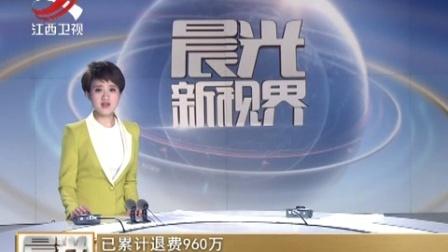 西安外国语大学违规多收学费 晨光新视界 170327