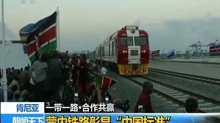 """蒙内铁路彰显""""中国标准"""" 170531"""