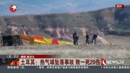 土耳其:热气球坠落事故 致一20伤 东方新闻 20170409 高清版