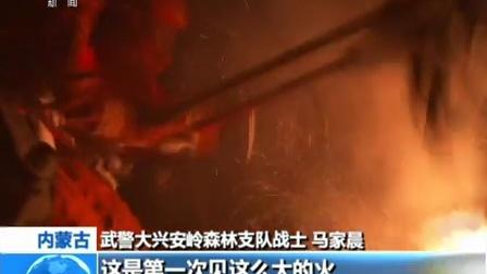 大兴安岭毕拉河特大森林火灾第三天 火灾扑救取得显著效果 170504