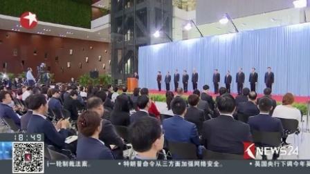 新一届上海市委常委与中外记者见面 东方新闻 20170512 高清版