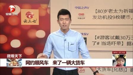 网约顺风车 来了一辆大货车 每日新闻报 20170628 高清版