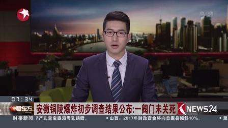 高清看东方20170212安徽铜陵爆炸初步调查结果公布:一阀门未关死 高清