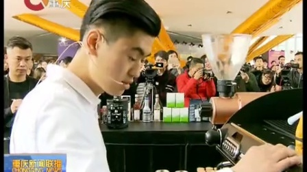 重庆新闻联播20170217世界咖啡师大赛重庆赛区开赛 高清