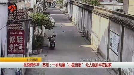 """苏州:一岁幼童""""小鬼当街"""" 众人相助平安回家 江苏新时空 20170501 高清版"""