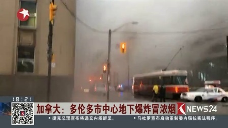 加拿大:多伦多市中心地下爆炸冒浓烟 东方新闻 20170503 高清版
