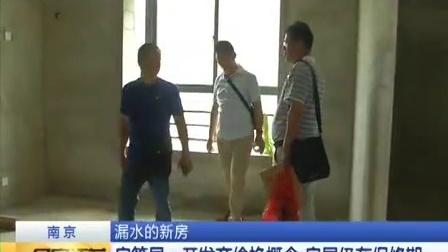 早安江苏20170531南京:漏水的新房 验房师现场检测 发现50处渗水点 高清