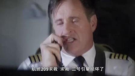 鲨卷风2 高空飞行遇鲨鱼群 大作家迫降施救