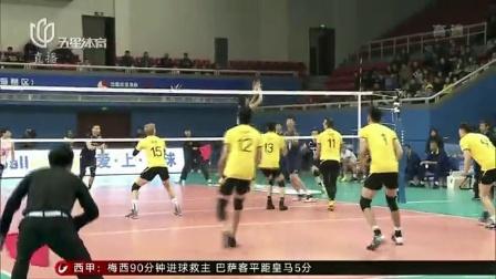 上海男排调整状态迎战北京 晚间体育新闻 20170