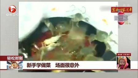 新手学做菜 场面很意外 每日新闻报 20170129 高清版
