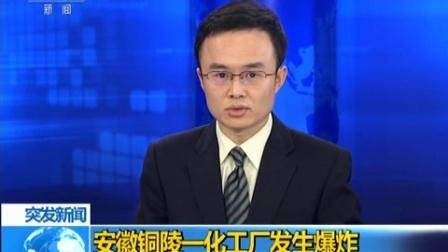 高清安徽铜陵一化工厂发生爆炸 170208