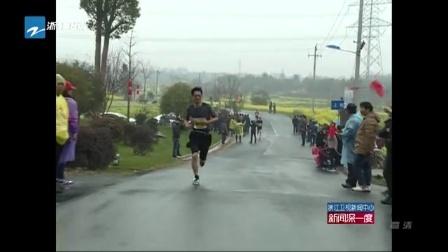 浙江兰溪:马拉松选手比赛昏迷  抢救及时转危为安 新闻深一度 170320