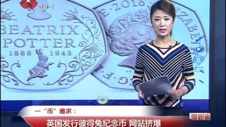 """一""""币""""难求:英国发行彼得兔纪念币 网站挤爆 午间零距离 170407"""