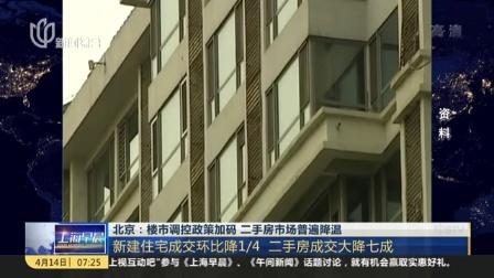 北京:楼市调控政策加码  二手房市场普遍降温——新建住宅成交环比降1/4  二手房成交大降七成 上海早晨 170414