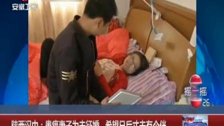 陕西汉中:患癌妻子为夫征婚 希望日后丈夫有个伴 170505