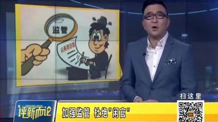 """评新而论20170512云南大关县5名干部""""上班做手杖""""被通报批评 高清"""