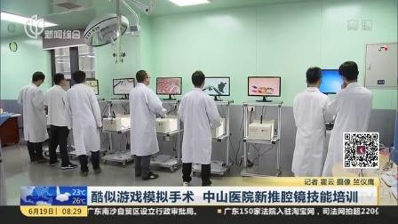 酷似游戏模拟手术  中山医院新推腔镜技能培训 上海早晨 170619