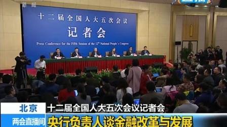十二届全国五次会议记者会 谈跨境直接投资 170310
