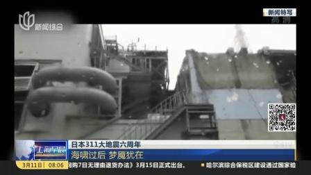 日本311大地震六周年:海啸过后  梦魇犹在 上海早晨 170311