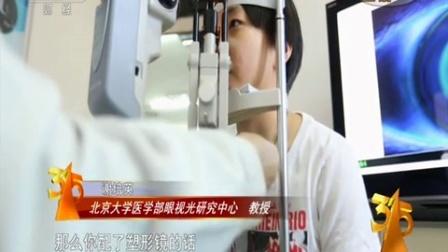 郑州市科视视光技术公司虚假体检骗取信息 315晚会 170315