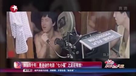 """娱乐星天地20170404弹指四十年!香港动作电影""""七小福""""之后还有谁? 高清"""