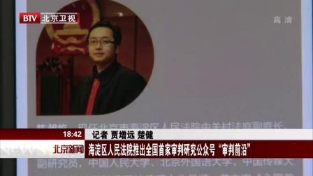 """海淀区人民法院推出全国首家审判研究公众号""""审判前沿"""" 新闻 170417"""