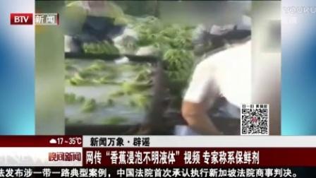"""晚间新闻报道20170516网传""""香蕉浸泡不明液体""""视频 专家称系保鲜剂 高清"""