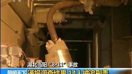 """湖北当阳""""8·11""""事故 通报结果 14人被追刑责 170602"""