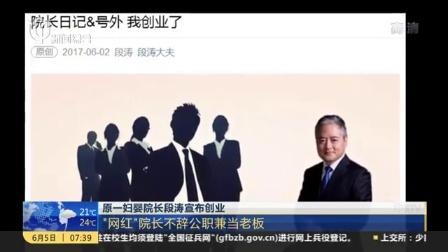 """原一妇婴院长段涛宣布创业:""""网红""""院长不辞公职兼当老板 上海早晨 170605"""