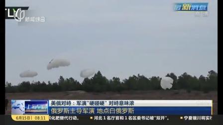 """美俄对峙:军演""""硬碰硬"""" 对峙意味浓 上海早晨 170615"""
