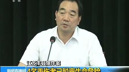 江苏丰县案 处置指挥部召开新闻发布会 170616