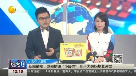 """小动作 大温暖 新闻链接:成都地铁""""小暖男"""" 用手为妈妈垫着睡觉 说天下 20170628 高清版"""