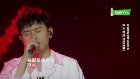 张杰《挑战者联盟》收官 独唱《勿忘心安》