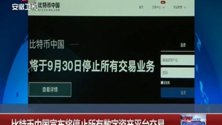 比特币中国宣布将停止所有数字资产平台交易 超级新闻场 170916