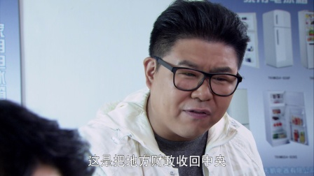 《八九不离十》第34集剧照