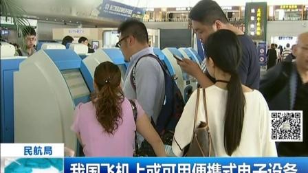 8月我国民航旅客量创新高 我国飞机上或可用便携式电子设备