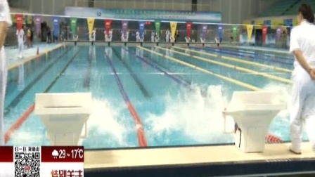 全国体育行业职业技能大赛之游泳救生项目 特别关注 170921