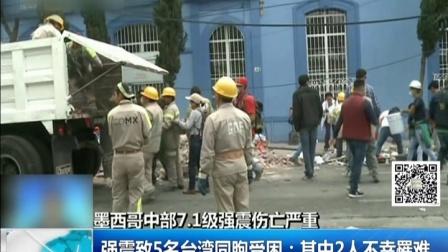 墨西哥强震伤亡严重 强震致5名台湾同胞受困:其中2人不幸罹难