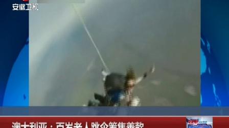 澳大利亚:百岁老人跳伞筹集善款 超级新闻场 170922