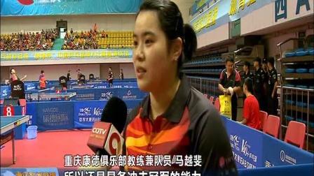 中国乒乓球俱乐部甲A联赛重庆站开赛 重庆新闻联播 170924