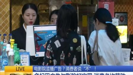 早安江蘇20170926電影院濫播廣告消費者說ldquo不rdquo 高清