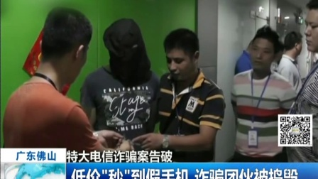 """广东特大电信案告破:低价""""秒""""到假手机 团伙被捣毁"""