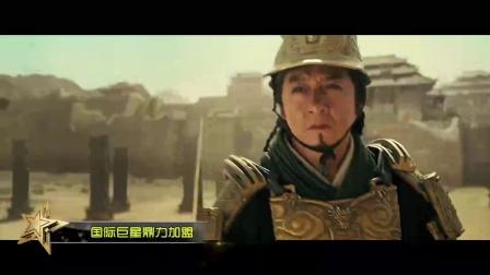 星映话-《天将雄师:舍我其谁》 国际巨星加盟 成龙曝邀布洛迪细节