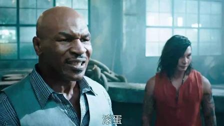 叶问3 粤语版 谭耀文搞砸事情 被泰森怒打赶出门